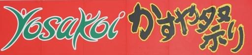 Kasuyamaturi